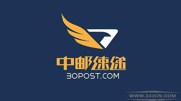 国际贸易 物流 中邮速递 新LOGO 标识设计