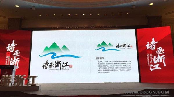 浙江 旅游品牌 标识 诗画浙江 创意