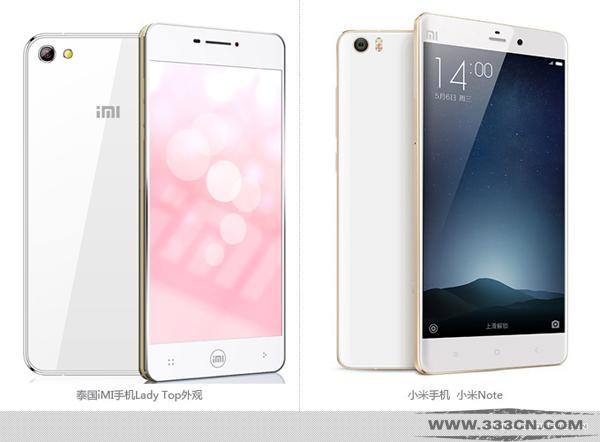 小米 泰国 山寨 iMI手机 LOGO 基本复制