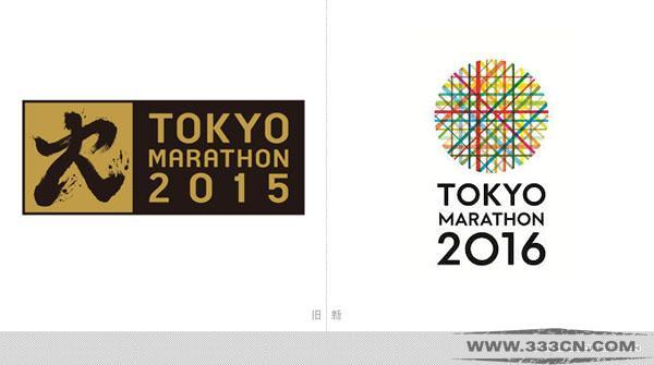 2016年 东京 马拉松赛 官方LOGO 发布