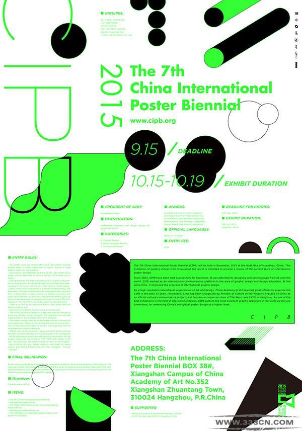 2015 第七届 中国 国际海报 双年展 开始征集