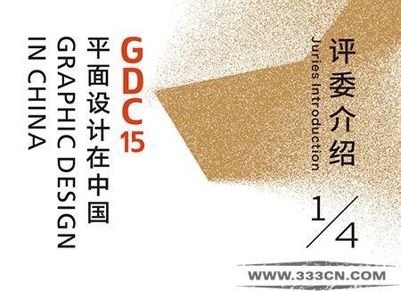 GDC15 第一期 国际评审团 公布