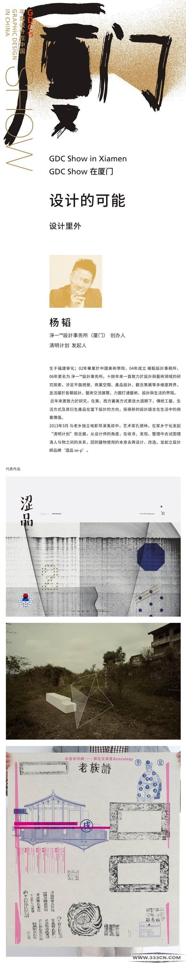GDC Show 在厦门 设计的可能 平面设计在中国