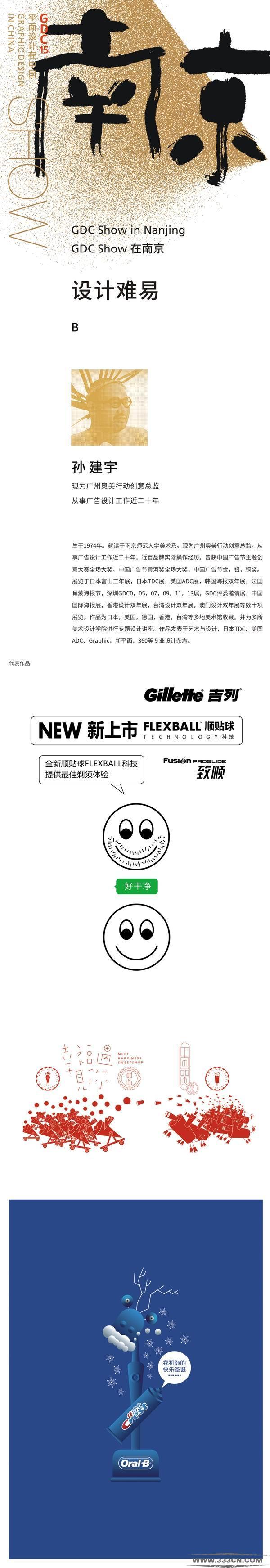 GDC Show 在南京 设计难易 平面设计在中国