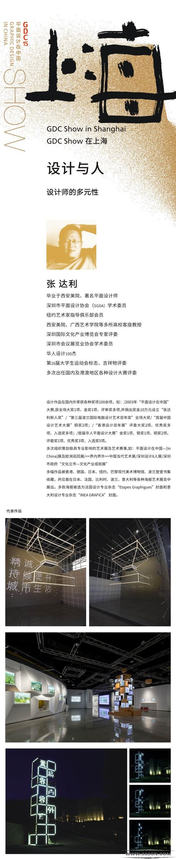 GDC Show 在上海 设计与我 平面设计在中国