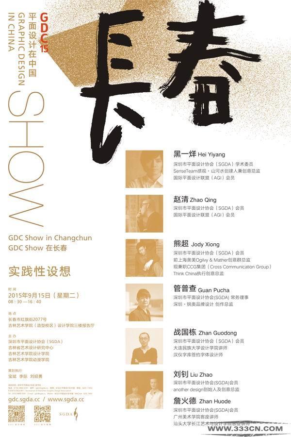 GDC Show 在长春 实践性设想 平面设计在中国