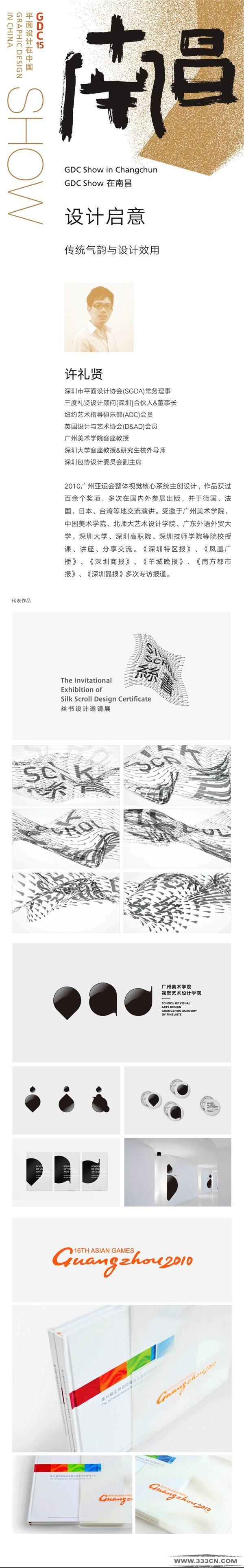 GDC Show 在南昌 设计启意 平面设计在中国