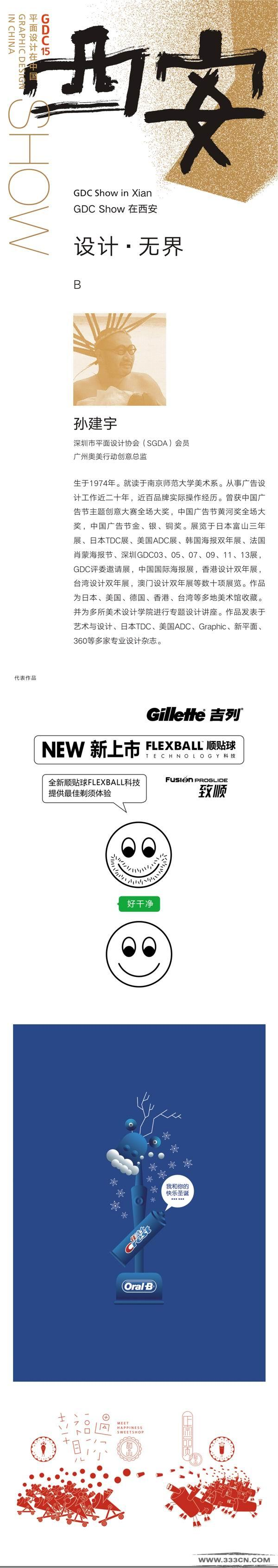 GDC Show 在西安 设计・无界 平面设计在中国