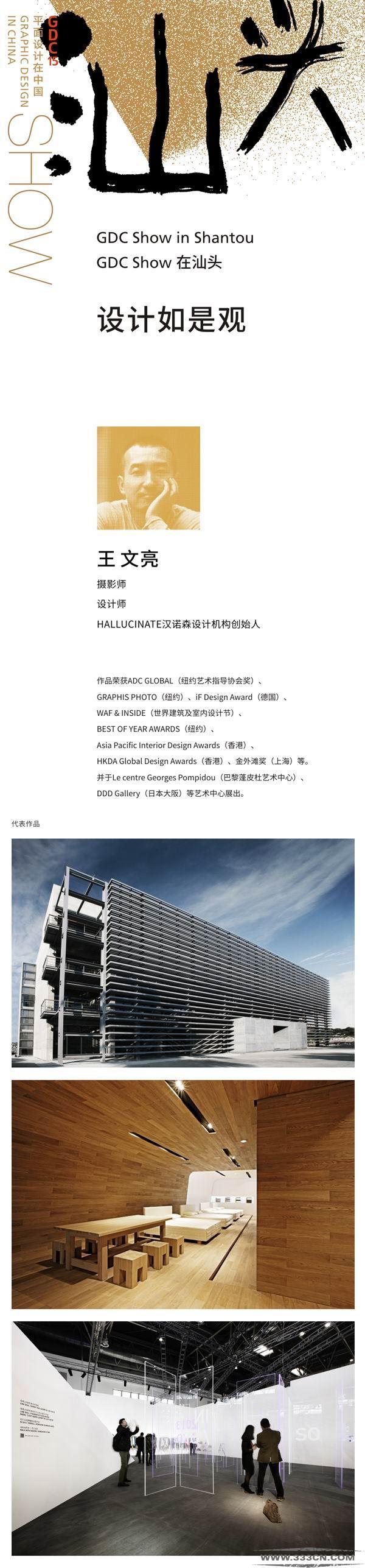 GDC Show 在汕头 设计如是观 平面设计在中国