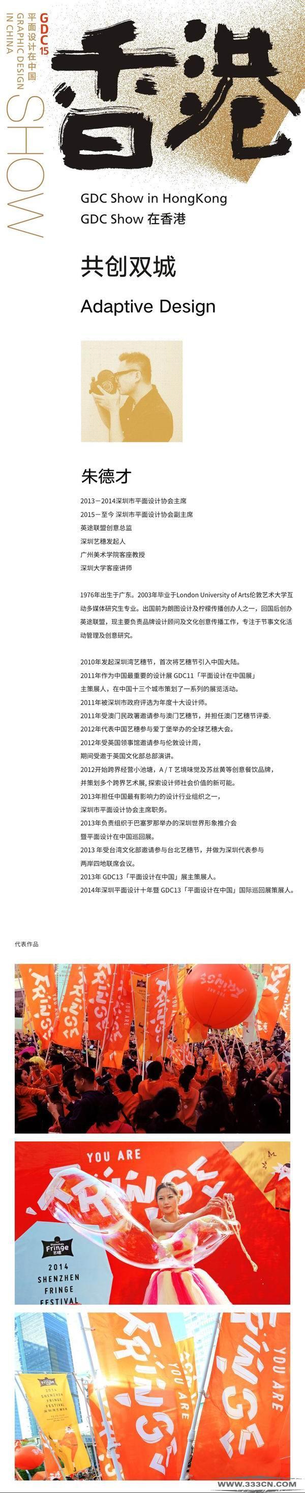 GDC Show 在香港 共创双城 平面设计在中国