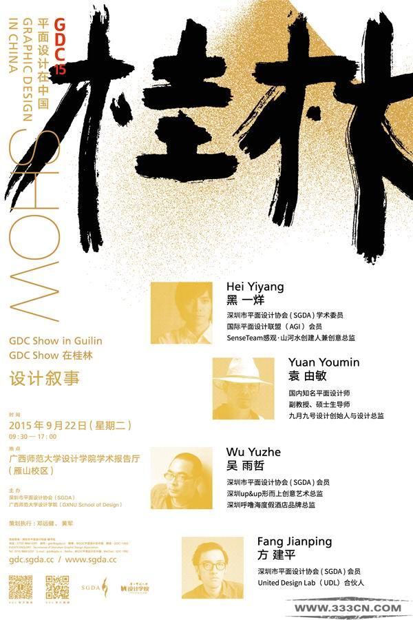GDC Show 在四川美院 未来边界 平面设计在中国