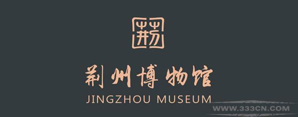荆州博物馆 LOGO 正式公布 设计者 获奖2万元
