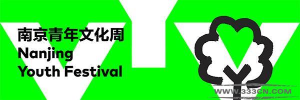 南京 青年文化周 LOGO 发布