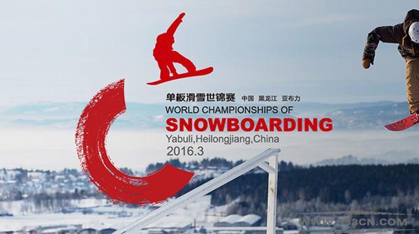 2016年 世界单板滑雪 锦标赛 LOGO发布