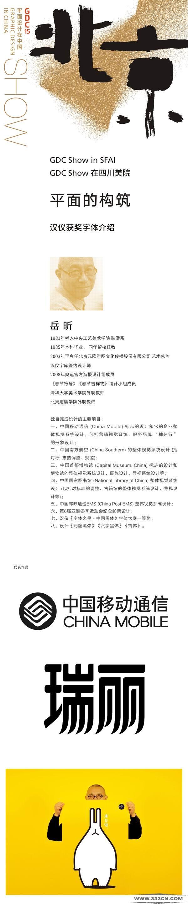 GDC Show 在清华 平面的构筑 平面设计在中国
