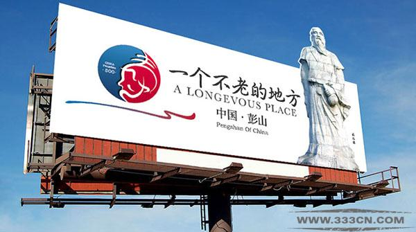 四川 眉山 彭山区 LOGO发布 长寿养生文化