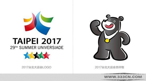 2017 台北大运会 正式公布 赛事LOGO 吉祥物