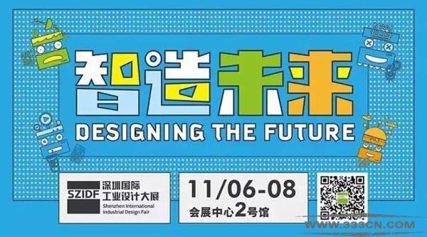 2015 深圳 国际工业设计大展 蓄势待发 工业设计分会