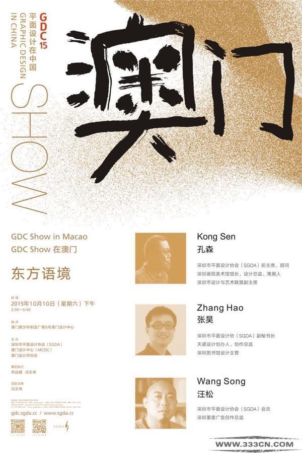 GDC Show 澳门 东方语境 平面设计在中国