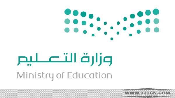 沙特阿拉伯 教育部 新LOGO 创意 设计