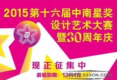2015 中南六省区 中南星奖 艺术 设计大赛 募集