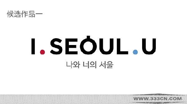 首尔 城市品牌形象 I.Seoul.U 你和我的首尔 设计大赛
