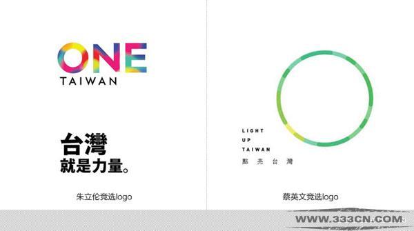 朱立伦 竞选口号 台湾就是力量 彩色标识 蔡英文LOGO