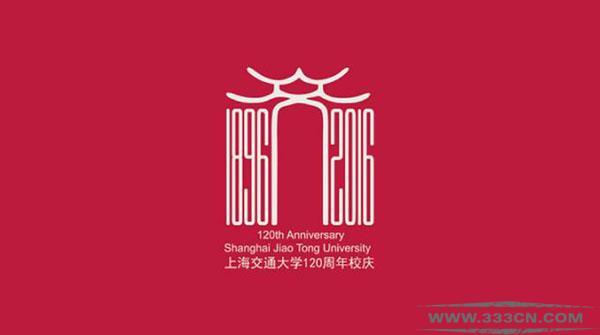 上海 西南 北京 西安 交通大学 120周年 校庆LOGO