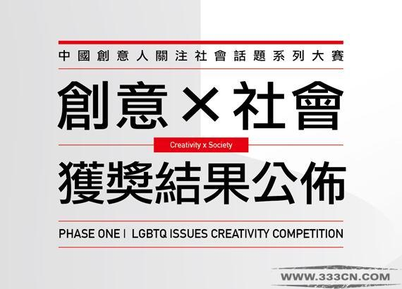 创意×社会 第一季 创意大赛 大赛评选 结果公布