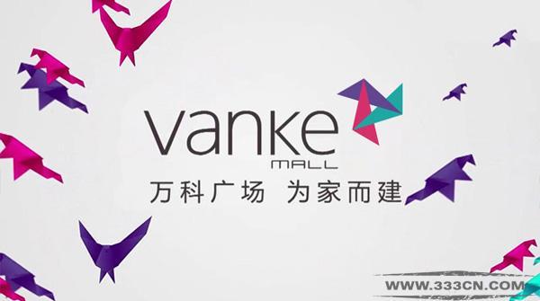 万科广场 vanke-mall 启用 风车 新LOGO