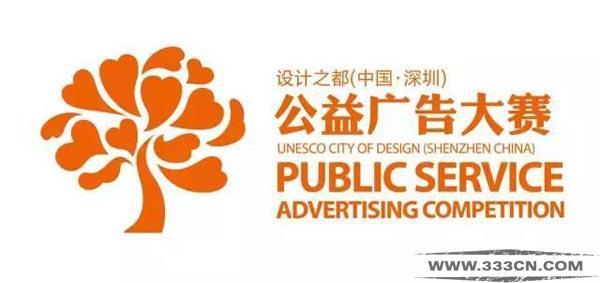 设计之都 中国深圳 公益广告 设计大赛 平面类