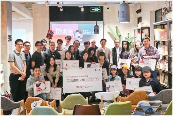 ART+越界型走 FJ创意马达 第三季 TO-18 艺术家颁奖礼