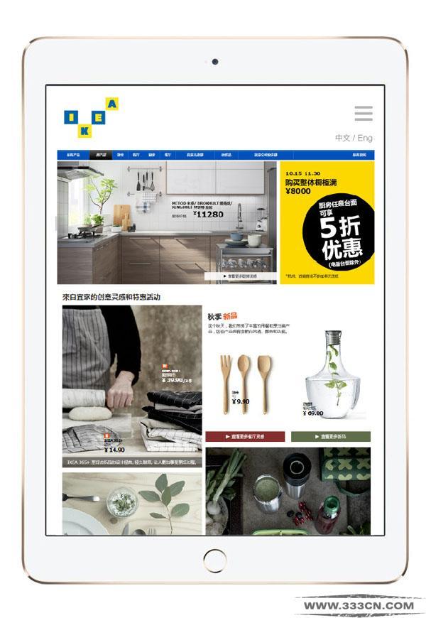 品牌形象 设计再思考 宜家 家居品牌 设计大赛