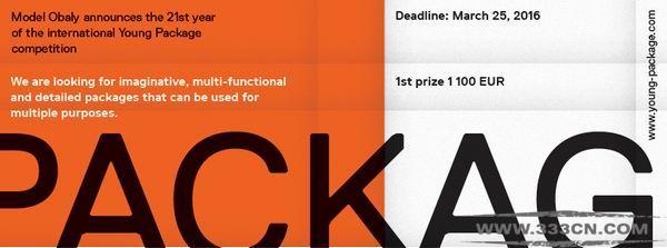 捷克青年 包装设计 设计竞赛 斯洛伐克设计中心 设计征集