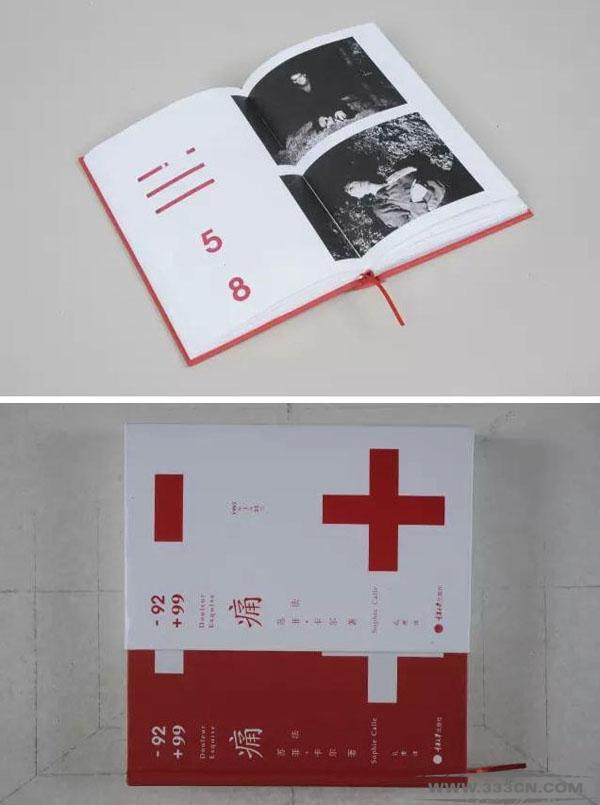 2015年度 中国最美的书 评选结果 揭晓 书籍装帧