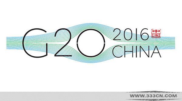 2016年 G20杭州峰会 会徽 正式发布