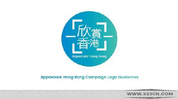 香港 大型公众运动 欣赏香港 形象LOGO 标志设计