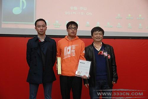 第十届 华帝 工业设计大赛 颁奖典礼 十周年庆典