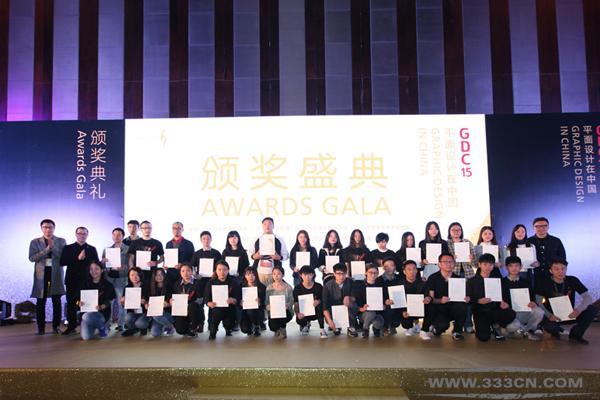 GDC15展览 隆重开幕 深圳 雅昌艺术馆 深圳市平面设计协会