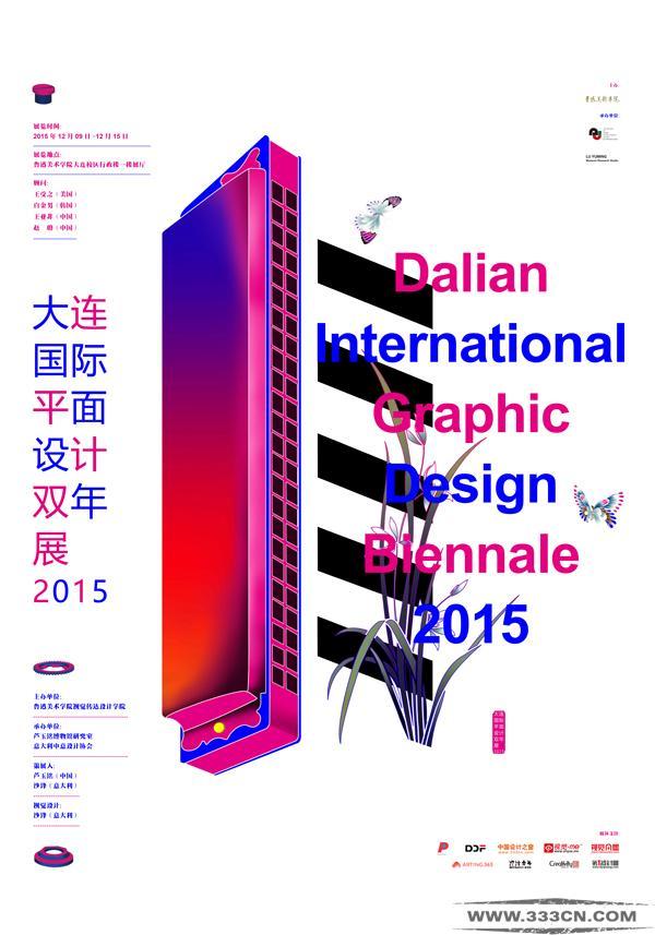 大连 国际平面设计 双年展 鲁迅美术学院 大连校区