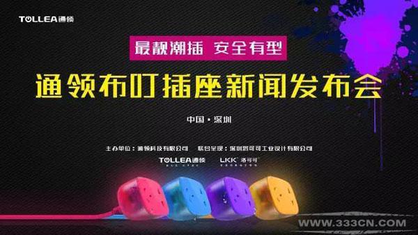 通领 布叮插座 新闻发布会 首秀 深圳