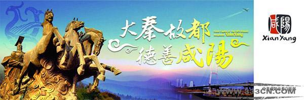 咸阳市 城市品牌 形象 标识 设计大赛