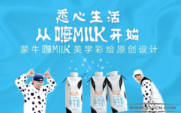 蒙牛嗨milk 美学彩绘 原创设计 设计大赛 创意大赛