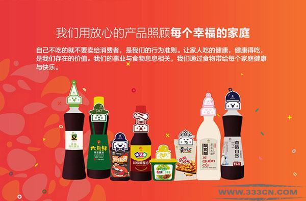 欣和企业 新LOGO 饮食新生态 设计大赛 设计征集