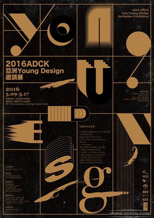 2016ADCK Young-Design 亚洲优秀设计师 韩国首尔 Iang美术馆