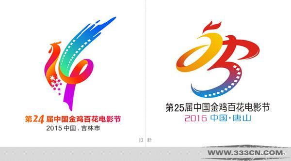 第25届 金鸡百花电影节 LOGO 吉祥物 标识设计