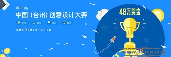 设计大赛 第二届 中国台州 创意设计  启动