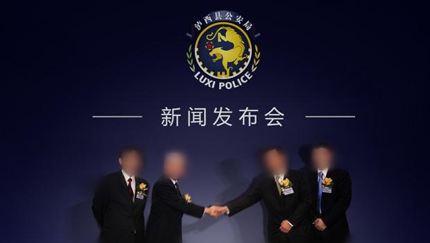 云南泸西县公安局新LOGO