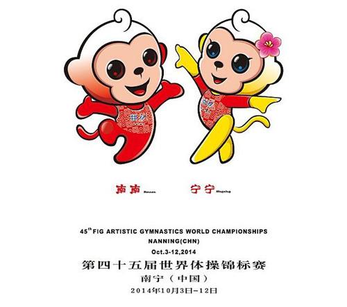 gym2014 mascot 第四十五届世界体操锦标赛会徽吉祥物在南宁揭晓