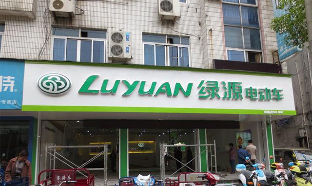 luyuan-new-logo_05